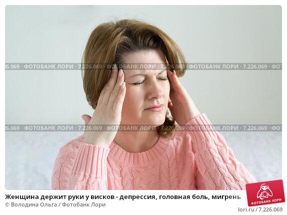 Купить «Женщина держит руки у висков - депрессия, головная боль, мигрень», фото № 7226069, снято 6 апреля 2015 г. (c) Володина Ольга / Фотобанк Лори