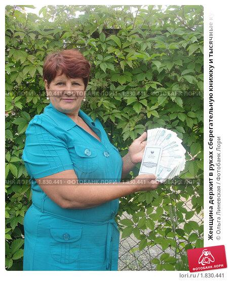 Купить «Женщина держит в руках сберегательную книжку и тысячные купюры», эксклюзивное фото № 1830441, снято 11 июля 2010 г. (c) Ольга Линевская / Фотобанк Лори