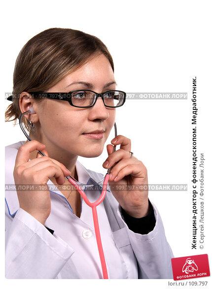 Женщина-доктор с фонендоскопом. Медработник., фото № 109797, снято 21 октября 2007 г. (c) Сергей Лешков / Фотобанк Лори