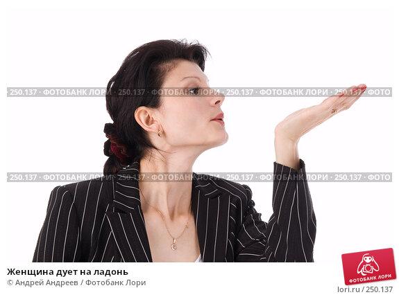 Женщина дует на ладонь, фото № 250137, снято 5 августа 2007 г. (c) Андрей Андреев / Фотобанк Лори
