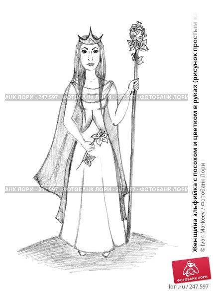 Женщина эльфийка с посохом и цветком в руках (рисунок простым карандашом), иллюстрация № 247597 (c) Василий Каргандюм / Фотобанк Лори