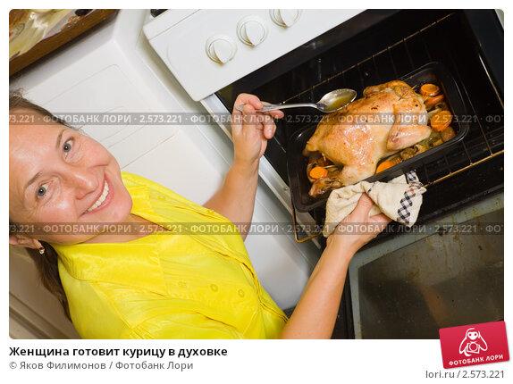 Купить «Женщина готовит курицу в духовке», фото № 2573221, снято 7 октября 2010 г. (c) Яков Филимонов / Фотобанк Лори