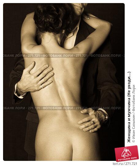 Женщина и мужчина (Не уходи...), фото № 271721, снято 13 января 2006 г. (c) Иван Сазыкин / Фотобанк Лори