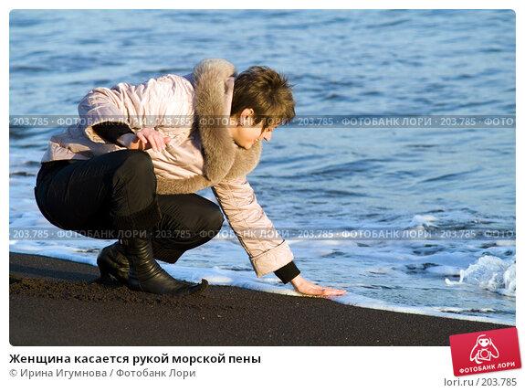 Купить «Женщина касается рукой морской пены», фото № 203785, снято 28 ноября 2007 г. (c) Ирина Игумнова / Фотобанк Лори
