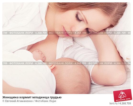 Купить «Женщина кормит младенца грудью», фото № 4268709, снято 4 февраля 2013 г. (c) Евгений Атаманенко / Фотобанк Лори