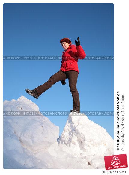Купить «Женщина на снежном холме», фото № 517081, снято 17 декабря 2017 г. (c) Losevsky Pavel / Фотобанк Лори