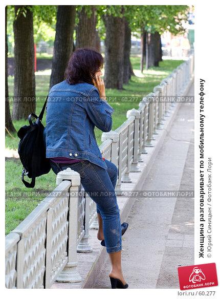 Женщина разговаривает по мобильному телефону, фото № 60277, снято 26 мая 2007 г. (c) Юрий Синицын / Фотобанк Лори