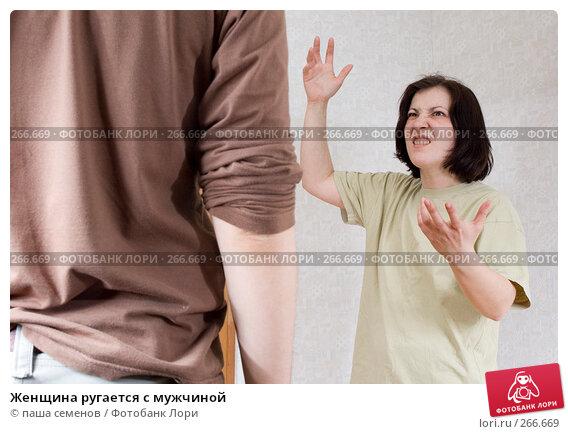 Женщина ругается с мужчиной, фото № 266669, снято 22 февраля 2008 г. (c) паша семенов / Фотобанк Лори