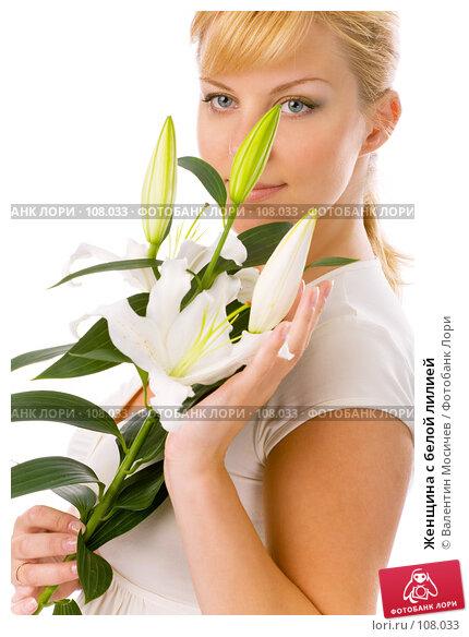 Женщина с белой лилией, фото № 108033, снято 14 июля 2007 г. (c) Валентин Мосичев / Фотобанк Лори