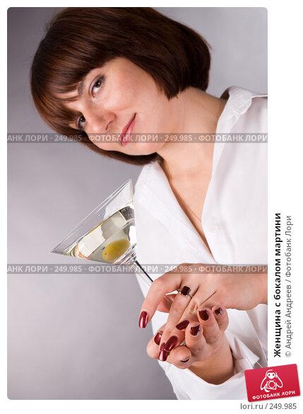Женщина с бокалом мартини, фото № 249985, снято 25 ноября 2007 г. (c) Андрей Андреев / Фотобанк Лори