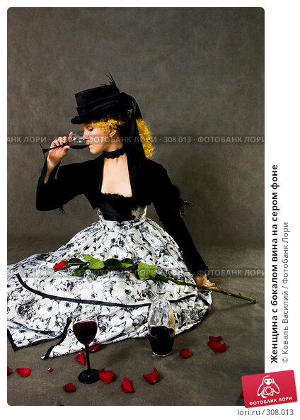 Женщина с бокалом вина на сером фоне, фото № 308013, снято 7 января 2006 г. (c) Коваль Василий / Фотобанк Лори