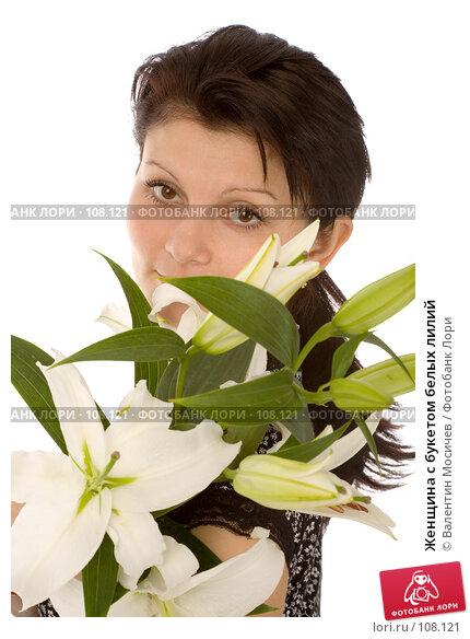 Купить «Женщина с букетом белых лилий», фото № 108121, снято 5 августа 2007 г. (c) Валентин Мосичев / Фотобанк Лори