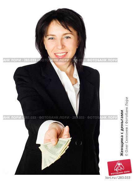 Женщина с деньгами, фото № 283033, снято 13 февраля 2008 г. (c) Олег Селезнев / Фотобанк Лори