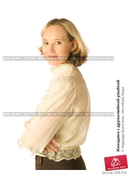 Женщина с дружелюбной улыбкой, фото № 219713, снято 12 февраля 2008 г. (c) Надежда Болотина / Фотобанк Лори