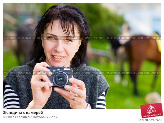 Женщина с камерой, фото № 290929, снято 17 мая 2008 г. (c) Олег Селезнев / Фотобанк Лори