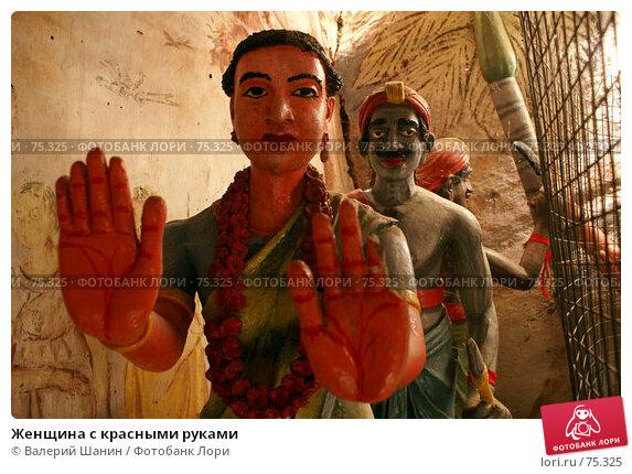 Женщина с красными руками, фото № 75325, снято 13 июня 2007 г. (c) Валерий Шанин / Фотобанк Лори