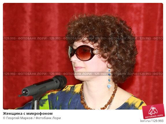 Женщина с микрофоном, фото № 129993, снято 15 апреля 2007 г. (c) Георгий Марков / Фотобанк Лори