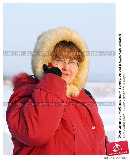 Купить «Женщина с мобильным телефоном в одежде зимой», фото № 223865, снято 2 февраля 2008 г. (c) Михаил Коханчиков / Фотобанк Лори