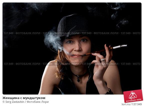Женщина с мундштуком, фото № 137949, снято 19 апреля 2007 г. (c) Serg Zastavkin / Фотобанк Лори