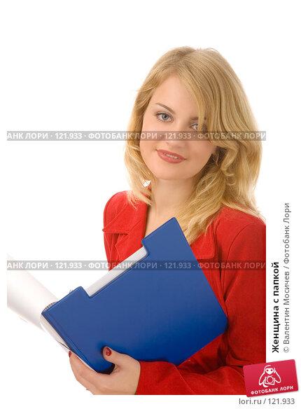 Женщина с папкой, фото № 121933, снято 21 октября 2007 г. (c) Валентин Мосичев / Фотобанк Лори