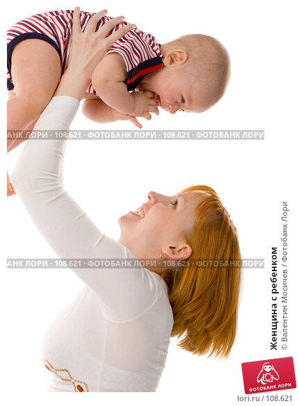 Женщина с ребенком, фото № 108621, снято 8 мая 2007 г. (c) Валентин Мосичев / Фотобанк Лори