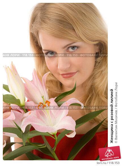 Купить «Женщина с розовой лилией», фото № 118153, снято 21 октября 2007 г. (c) Валентин Мосичев / Фотобанк Лори