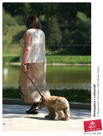 Женщина с собакой, фото № 98365, снято 14 августа 2007 г. (c) Морозова Татьяна / Фотобанк Лори