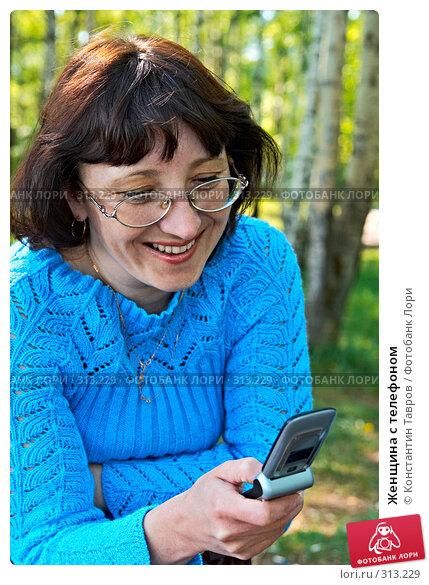 Купить «Женщина с телефоном», фото № 313229, снято 12 мая 2008 г. (c) Константин Тавров / Фотобанк Лори