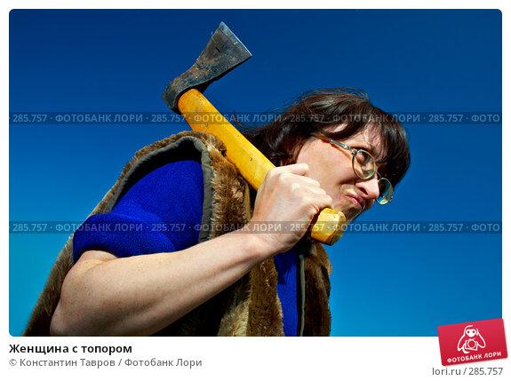 Женщина с топором, фото № 285757, снято 3 мая 2008 г. (c) Константин Тавров / Фотобанк Лори