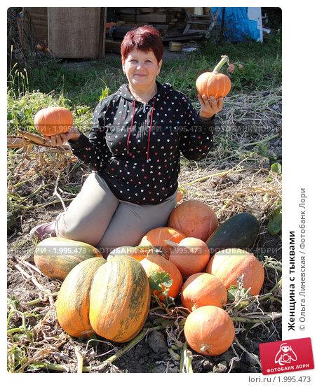Купить «Женщина с тыквами», эксклюзивное фото № 1995473, снято 23 сентября 2010 г. (c) Ольга Линевская / Фотобанк Лори