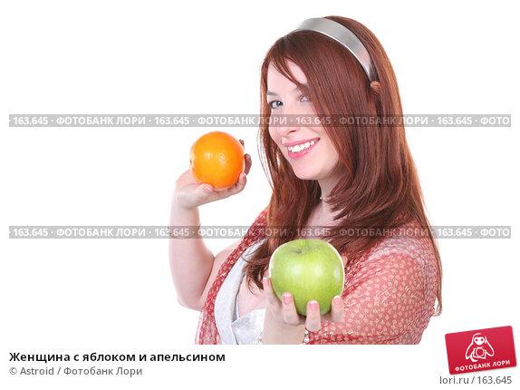Женщина с яблоком и апельсином, фото № 163645, снято 22 декабря 2007 г. (c) Astroid / Фотобанк Лори
