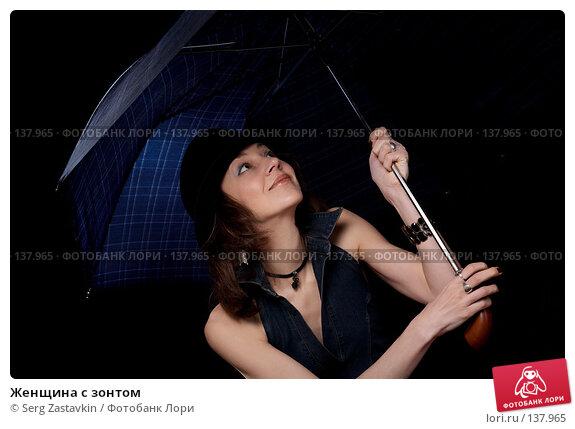 Купить «Женщина с зонтом», фото № 137965, снято 19 апреля 2007 г. (c) Serg Zastavkin / Фотобанк Лори