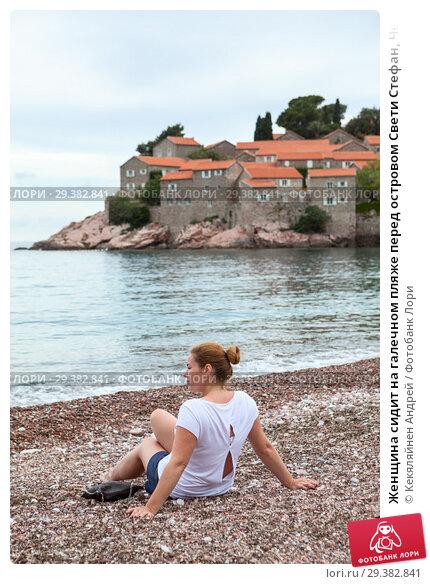 Купить «Женщина сидит на галечном пляже перед островом Свети Стефан, Черногория», фото № 29382841, снято 3 июня 2016 г. (c) Кекяляйнен Андрей / Фотобанк Лори