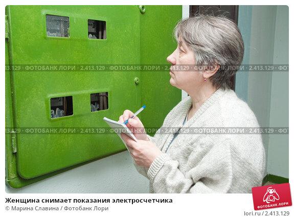 Купить «Женщина снимает показания электросчетчика», фото № 2413129, снято 16 марта 2011 г. (c) Марина Славина / Фотобанк Лори
