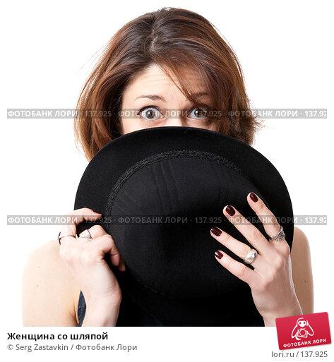 Женщина со шляпой, фото № 137925, снято 19 апреля 2007 г. (c) Serg Zastavkin / Фотобанк Лори