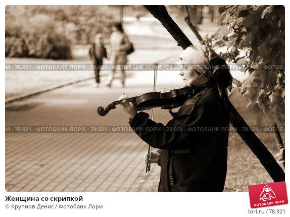 Женщина со скрипкой, фото № 78921, снято 1 августа 2007 г. (c) Крупнов Денис / Фотобанк Лори