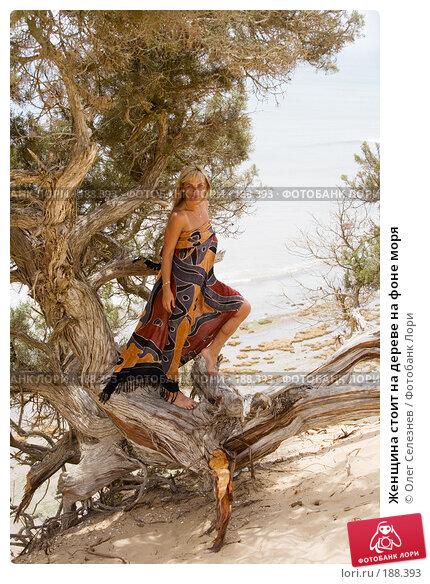 Женщина стоит на дереве на фоне моря, фото № 188393, снято 4 августа 2007 г. (c) Олег Селезнев / Фотобанк Лори