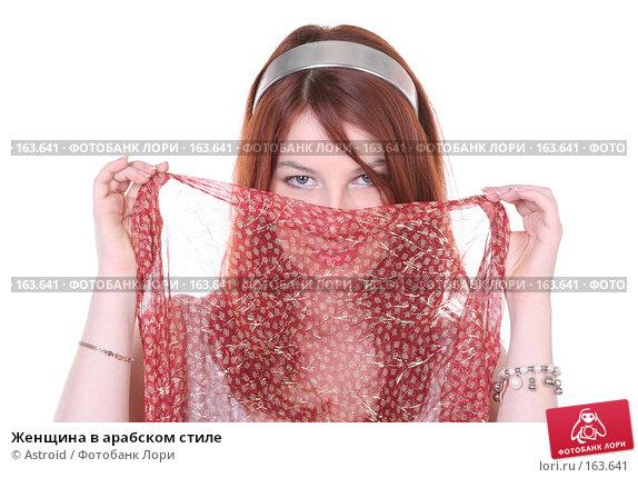 Купить «Женщина в арабском стиле», фото № 163641, снято 22 декабря 2007 г. (c) Astroid / Фотобанк Лори