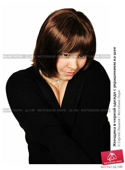 Женщина в черной одежде с украшением на шее, фото № 22149, снято 25 февраля 2007 г. (c) Сергей Лешков / Фотобанк Лори
