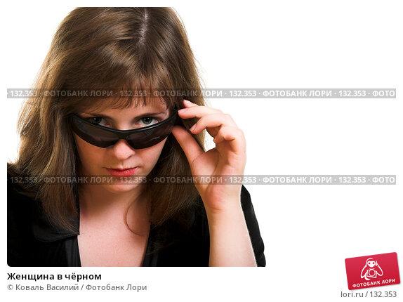 Женщина в чёрном, фото № 132353, снято 19 июля 2007 г. (c) Коваль Василий / Фотобанк Лори