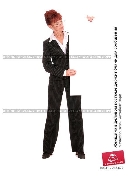 Женщина в деловом костюме держит бланк для сообщения, фото № 213677, снято 21 февраля 2008 г. (c) Vdovina Elena / Фотобанк Лори