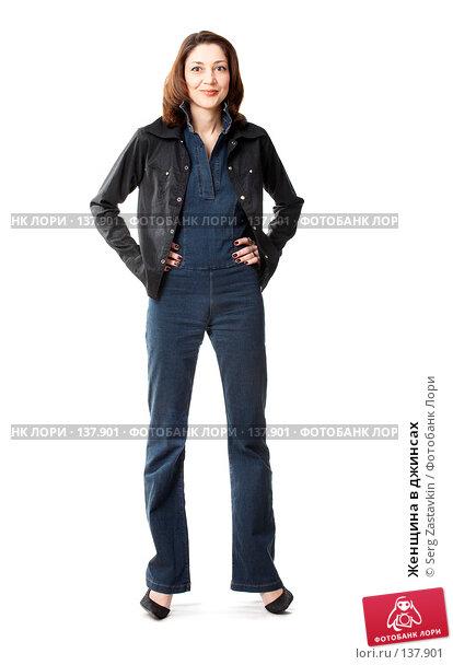 Женщина в джинсах, фото № 137901, снято 19 апреля 2007 г. (c) Serg Zastavkin / Фотобанк Лори