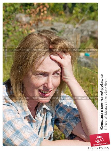 Женщина в клетчатой рубашке, фото № 127785, снято 4 августа 2006 г. (c) Георгий Марков / Фотобанк Лори