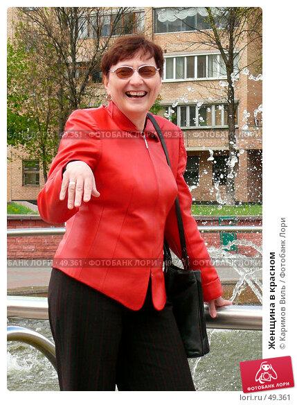 Женщина в красном, фото № 49361, снято 13 мая 2007 г. (c) Каримов Виль / Фотобанк Лори