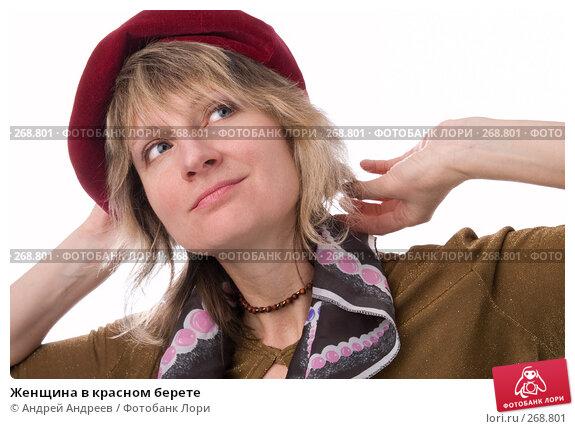 Женщина в красном берете, фото № 268801, снято 26 апреля 2008 г. (c) Андрей Андреев / Фотобанк Лори