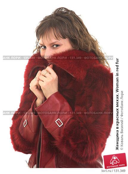 Женщина в красных мехах. Woman in red fur, фото № 131349, снято 1 марта 2007 г. (c) Коваль Василий / Фотобанк Лори