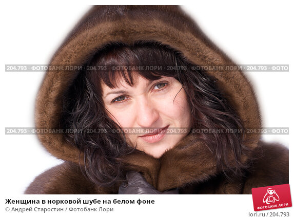 Женщина в норковой шубе на белом фоне, фото № 204793, снято 17 февраля 2008 г. (c) Андрей Старостин / Фотобанк Лори