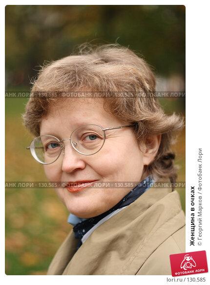 Купить «Женщина в очках», фото № 130585, снято 7 октября 2007 г. (c) Георгий Марков / Фотобанк Лори