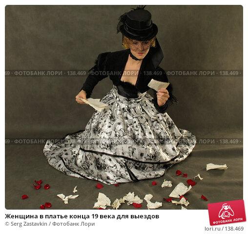 Женщина в платье конца 19 века для выездов, фото № 138469, снято 7 января 2006 г. (c) Serg Zastavkin / Фотобанк Лори