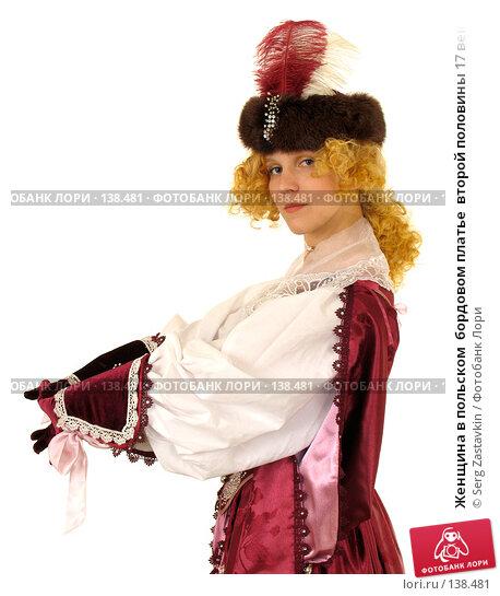 Женщина в польском  бордовом платье  второй половины 17 века, выполненном  во французском стиле, фото № 138481, снято 7 января 2006 г. (c) Serg Zastavkin / Фотобанк Лори